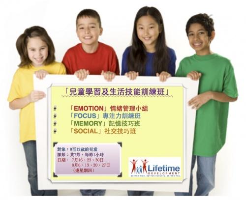 150513 Lifetime Children Summer Skills Course