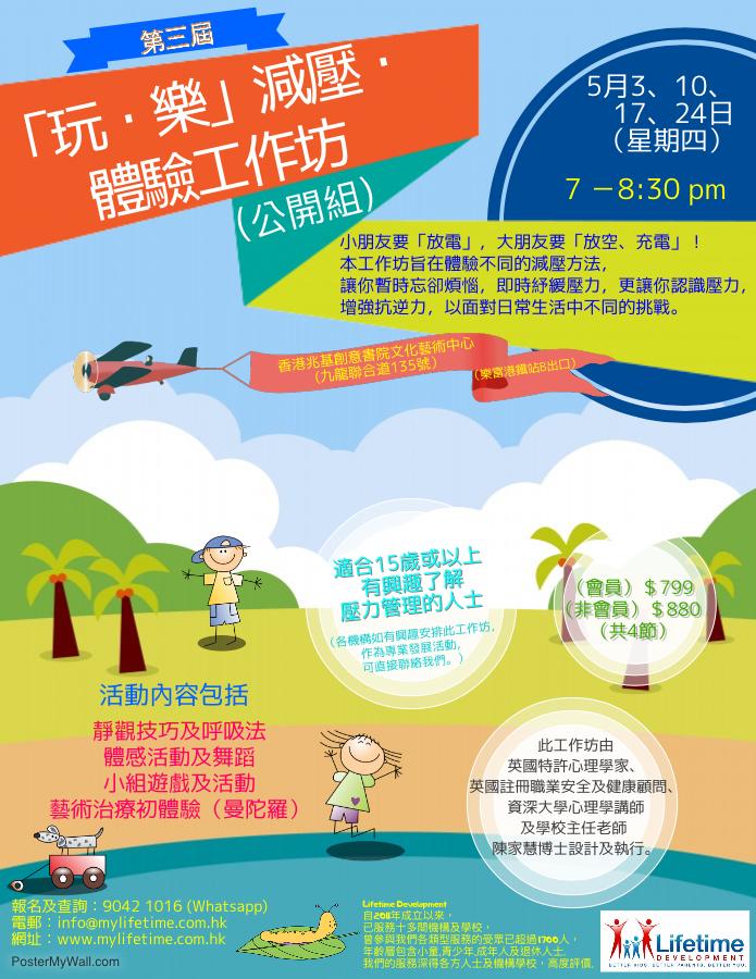 180503 Lifetime Stress Reduction Workshop flyer